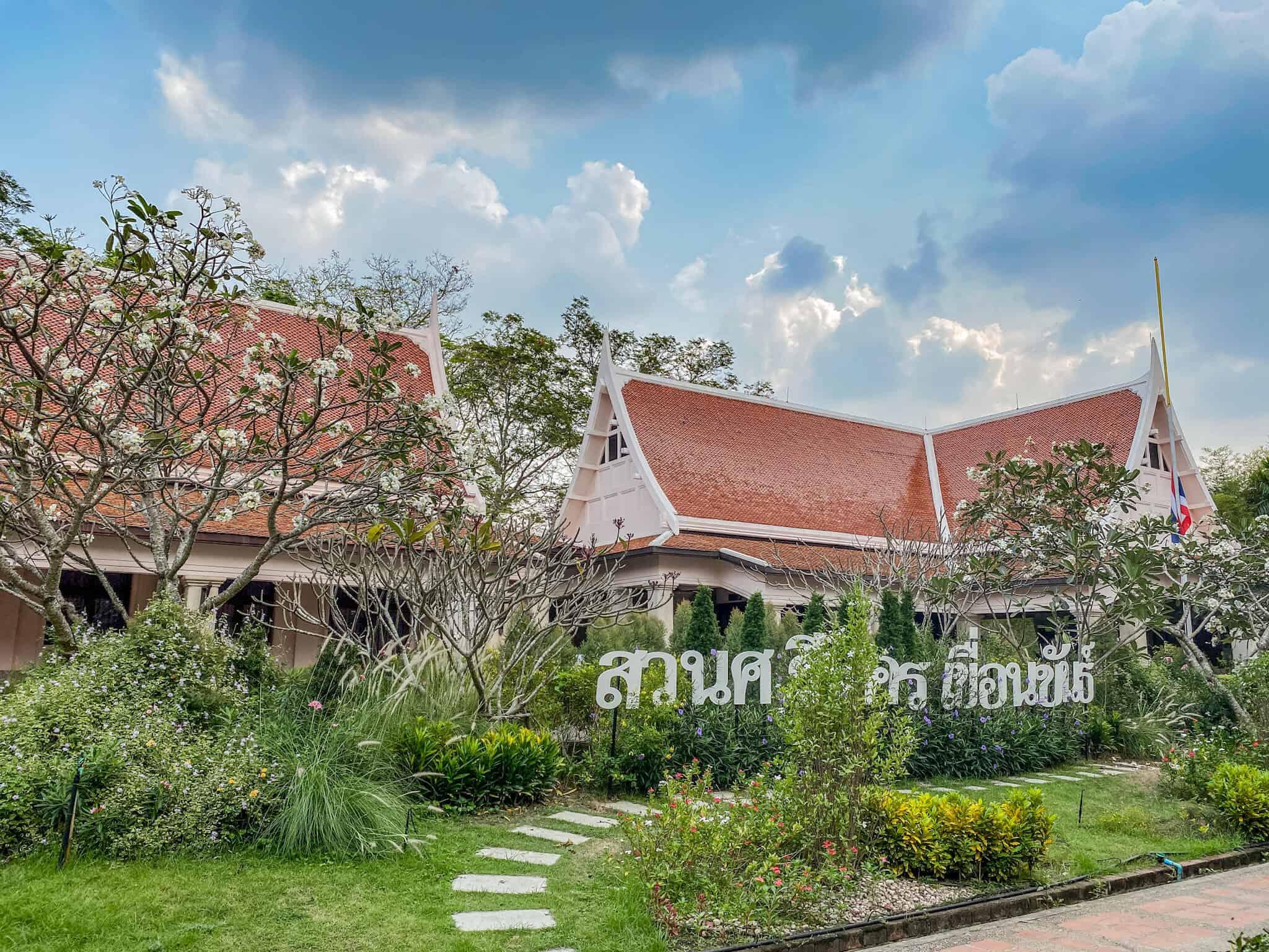 Sri Nakhon Khueang Khan Park and Botanical Garden